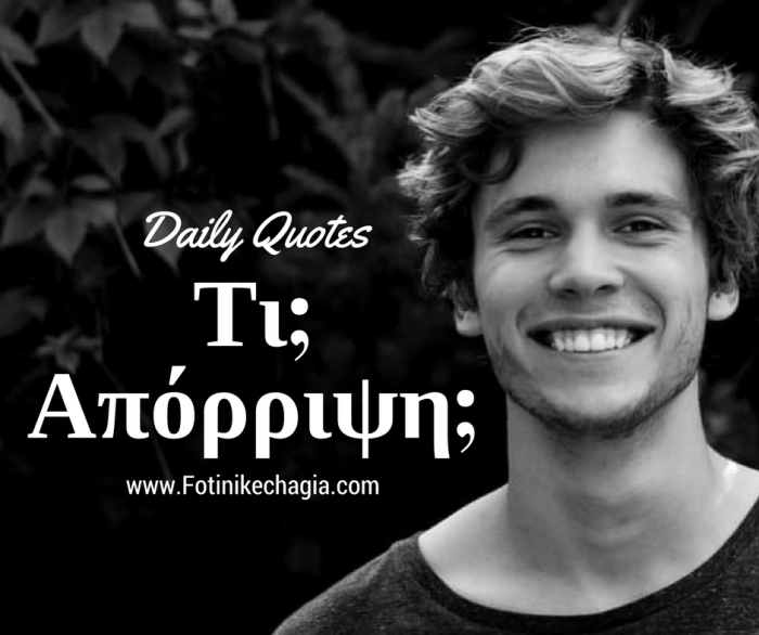 Daily Quotes Φωτεινή Κεχαγιά απόρριψη