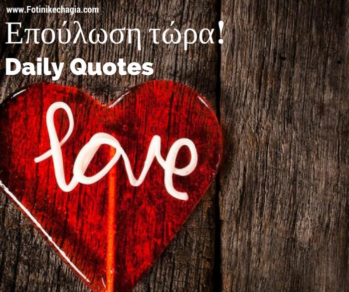 Daily Quotes Φωτεινή Κεχαγιά επούλωση συναισθηματικών πληγών