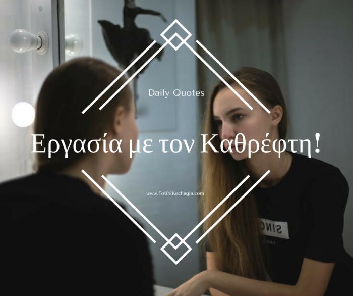 Daily Quotes Φωτεινή Κεχαγιά εργασία με τον καθρέφτη