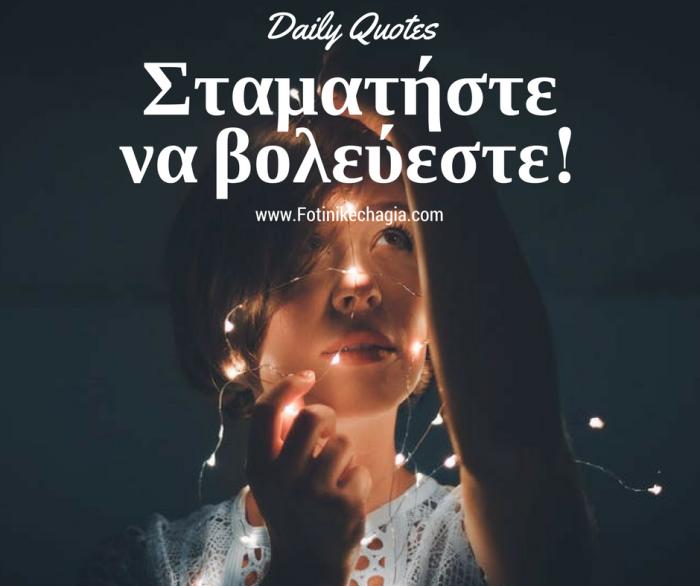 Daily Quotes Φωτεινή Κεχαγιά σταματήστε να βολεύεστε