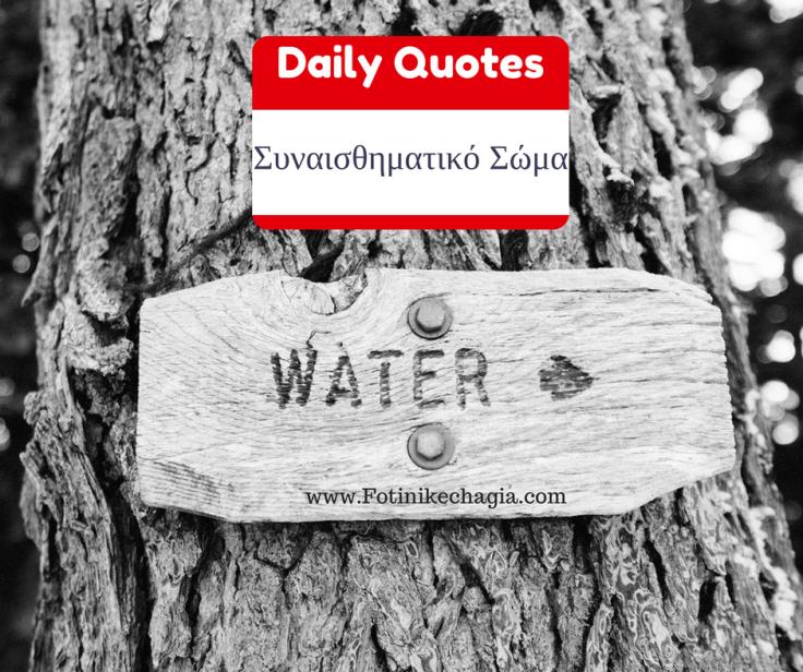 Daily Quotes Φωτεινή Κεχαγιά Συναισθηματικό Σώμα