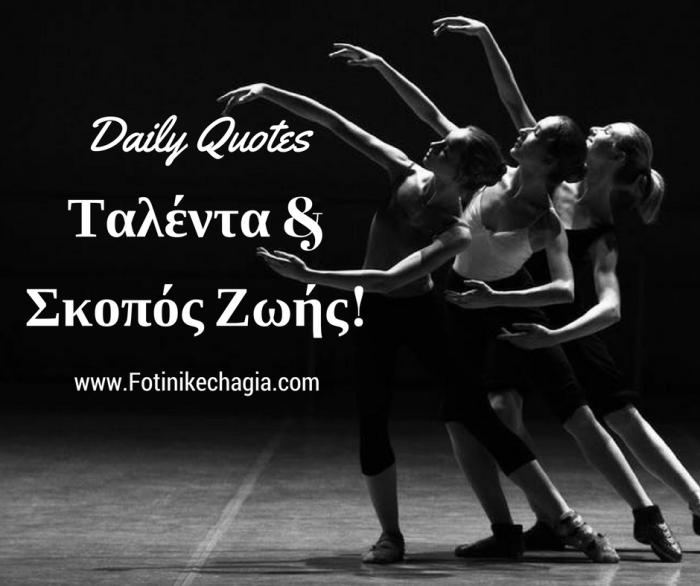 Daily Quotes Φωτεινή Κεχαγιά ταλέντα και σκοπός ζωής