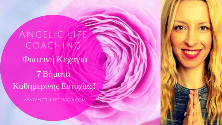 Angelic Life Coaching Φωτεινή Κεχαγιά 7 Βήματα καθημερινής ευτυχίας.