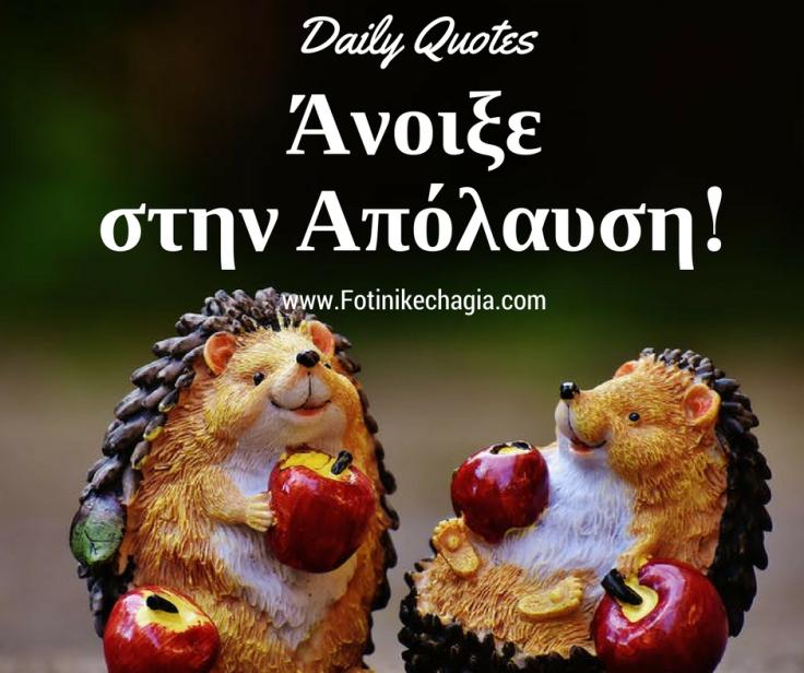 Daily Quotes Φωτεινή Κεχαγιά άνοιξε στην απόλαυση