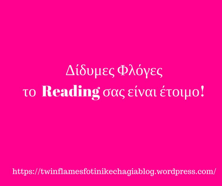 διδυμες φλογες reading φωτεινή κεχαγιά