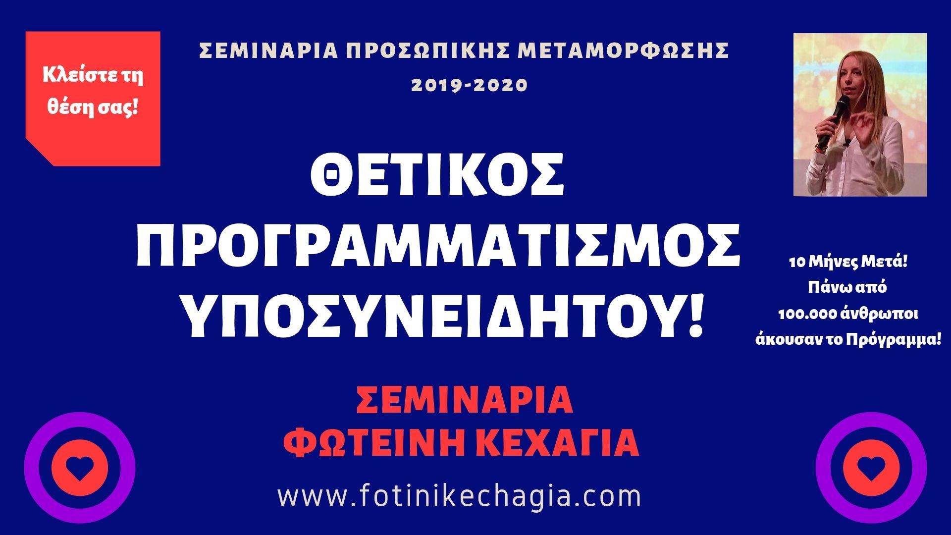 Copy of Copy of Σεμινάρια προσωπικής μεταμόρφωσης